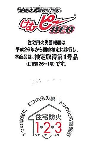 ヤマトプロテック『光電式住宅用防災警報器煙式(YSD-10VN)』