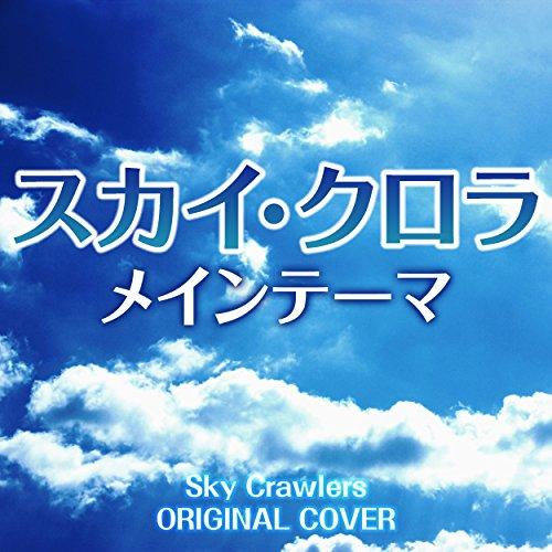 スカイ・クロラ メインテーマ ORIGINAL COVER