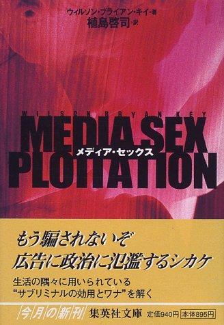 メディア・セックス (集英社文庫)