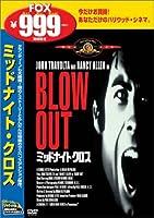 ミッドナイトクロス [DVD]