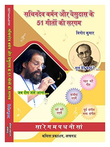 Sachindev Burman aur Yesudas ke 51 Geeton ki Sargam (Hindi)