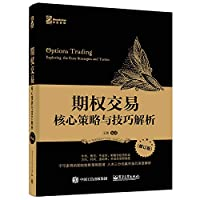 Core options trading strategies and analytical techniques (revised edition)(Chinese Edition)