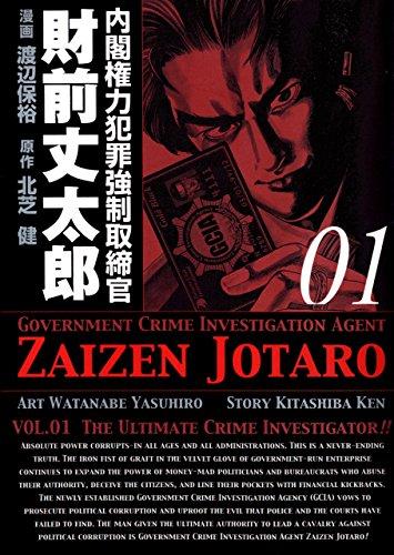 内閣権力犯罪強制取締官 財前丈太郎 1巻の詳細を見る