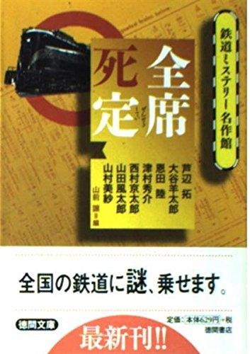 全席死定―鉄道ミステリー名作館 (徳間文庫)