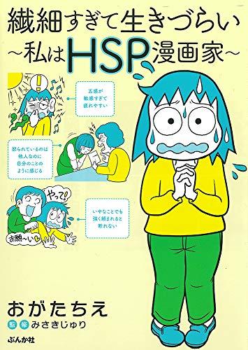 繊細すぎて生きづらい~私はHSP漫画家~