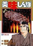 美味しんぼ: 牛肉の力 (6) (ビッグコミックス)