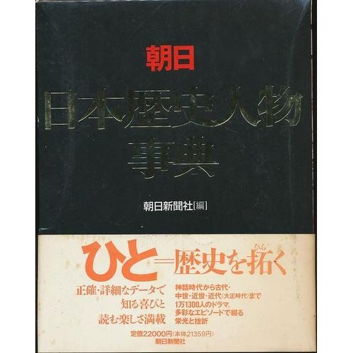 朝日 日本歴史人物事典の詳細を見る