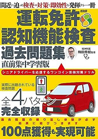 運転免許認知機能検査過去問題集 直前集中学習版 (メディアックスMOOK)