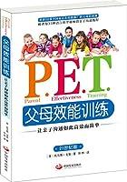 P.E.T. parents effectiveness training: Let the parent-child communication so efficient and simple (21st Century Version)(Chinese Edition)