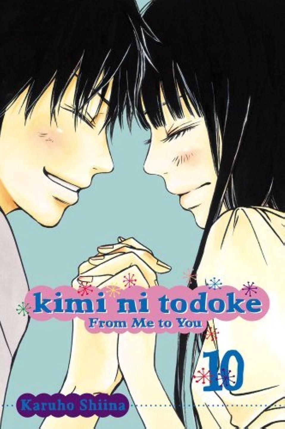 なんでも広大な依存Kimi ni Todoke: From Me to You, Vol. 10 (English Edition)