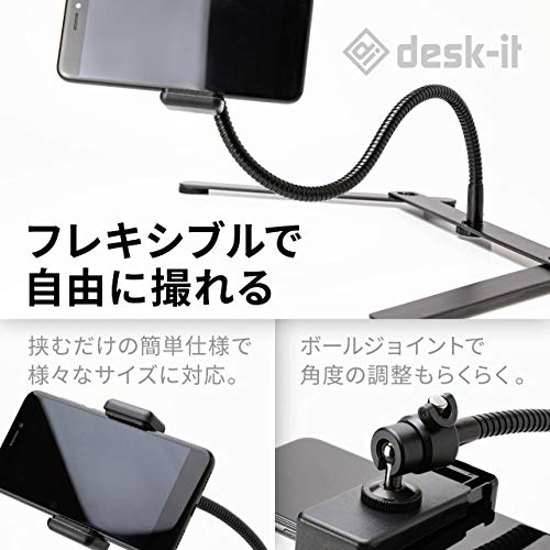 desk-itスマホスタンド携帯三脚iphone動画撮影定点コ型スマホ用360°角度・高さ調節可能スマートフォン三脚実況用Youtube
