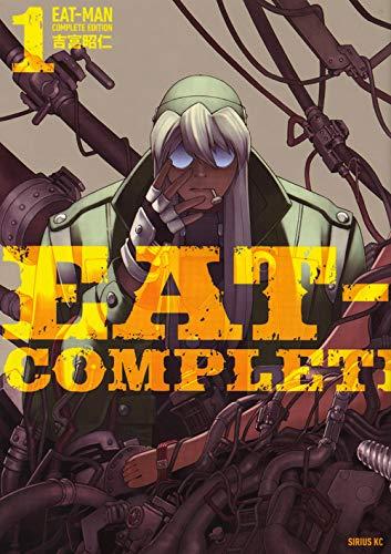 EAT-MAN COMPLETE EDITION(1) (シリウスKC)