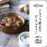 長期保存食 イザメシ デリ IZAMESHI Deli ごろごろ野菜のビーフシチュー×18個