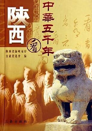 中华五千年看陕西