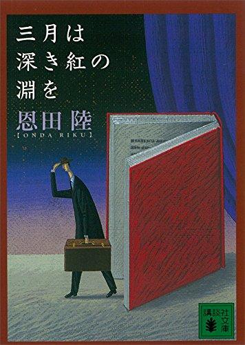 三月は深き紅の淵を (講談社文庫)