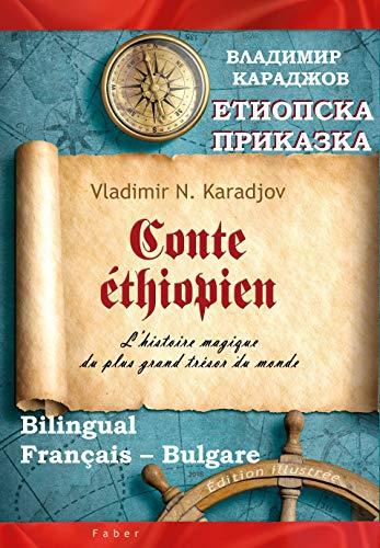 Conte éthiopien - Етиопска приказка: L'histoire magique du plus grand trésor du monde - Bilingual (Français – Bulgare) (French Edition)