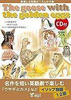 [通じる英語はリズムから]The goose with theb golden eggs(CD付) (The goose with the golden eggs)