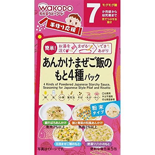 和光堂 手作り応援あんかけ&まぜご飯のもと4種パック 13.9g