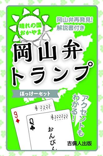 岡山弁トランプぼっけーセット