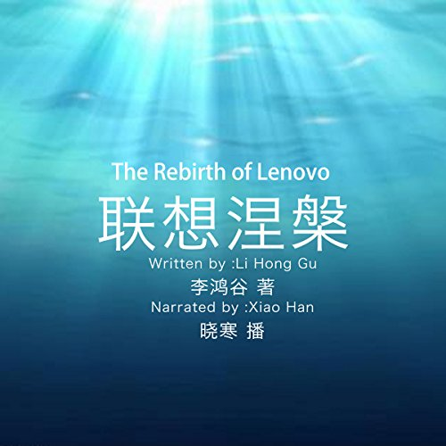联想涅槃 - 聯想涅槃 [The Rebirth of Lenovo] cover art