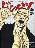 ドンケツ 24 (ヤングキングコミックス)