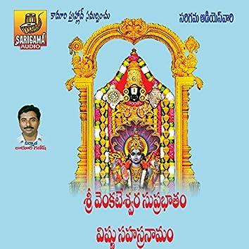 Sri Venkateshwara Suprabhatham