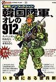韓国陸軍、オレの912日―いま隣にある徴兵制 (オフサイド・ブックス)