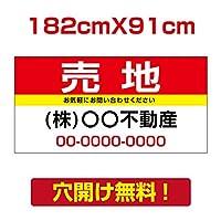 プレート看板 アルミ複合板 表示板不動産向け募集看板【売地】 182cm*91cm estate-16