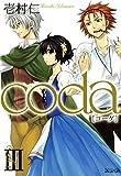 coda III (コミックアヴァルス)