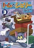 トムとジェリー ショー Vol.3[DVD]