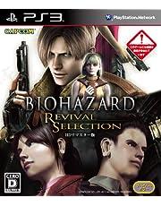 バイオハザード リバイバルセレクション - PS3