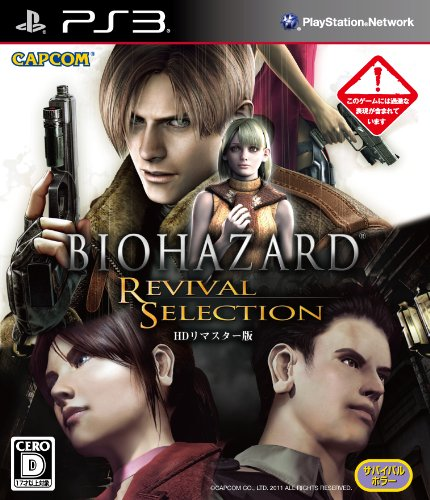 Biohazard: Revival Selection [JP Import]