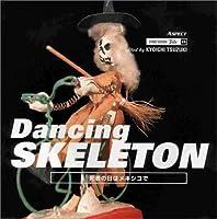 Dancing SKELETON―死者の日はメキシコで (ストリートデザインファイル)