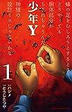 少年Y 1 (少年チャンピオン・コミックス)