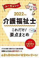 51ZVbS43cLL. SL200  - 介護福祉士試験