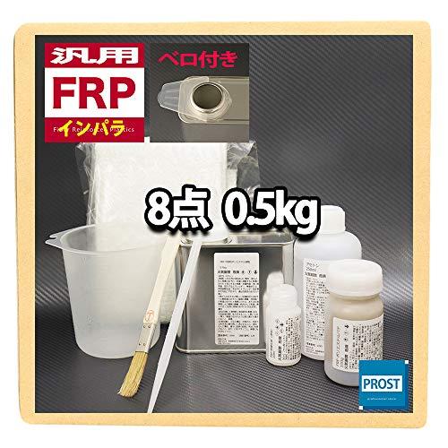 汎用 FRP補修8点キット 樹脂0.5kg 一般積層用 インパラフィン 硬化剤/ガラスマット/溶剤/ポリパテ/道具付