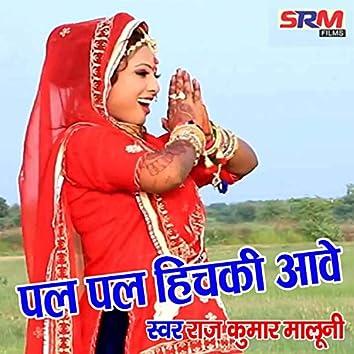 Pal Pal Hichki Aave (Rajasthani)