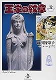王家の紋章 22(秋田文庫17-22)