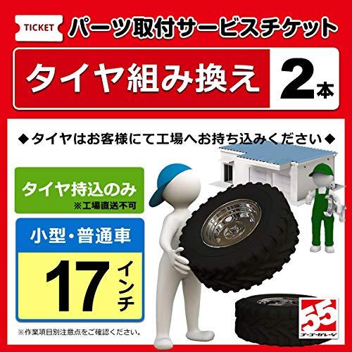 【工場持込専用】タイヤ交換、バランス調整(小型・普通車)17インチ-2本