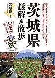 茨城県謎解き散歩 (新人物文庫)