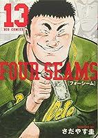 フォーシーム (13) (ビッグコミックス)
