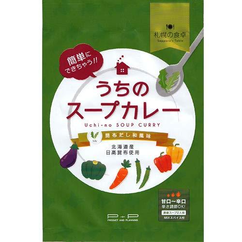 札幌の食卓 うちのスープカレー(昆布だし和風)1袋(2食入)MIXスパイス付き かに匠「メール便」
