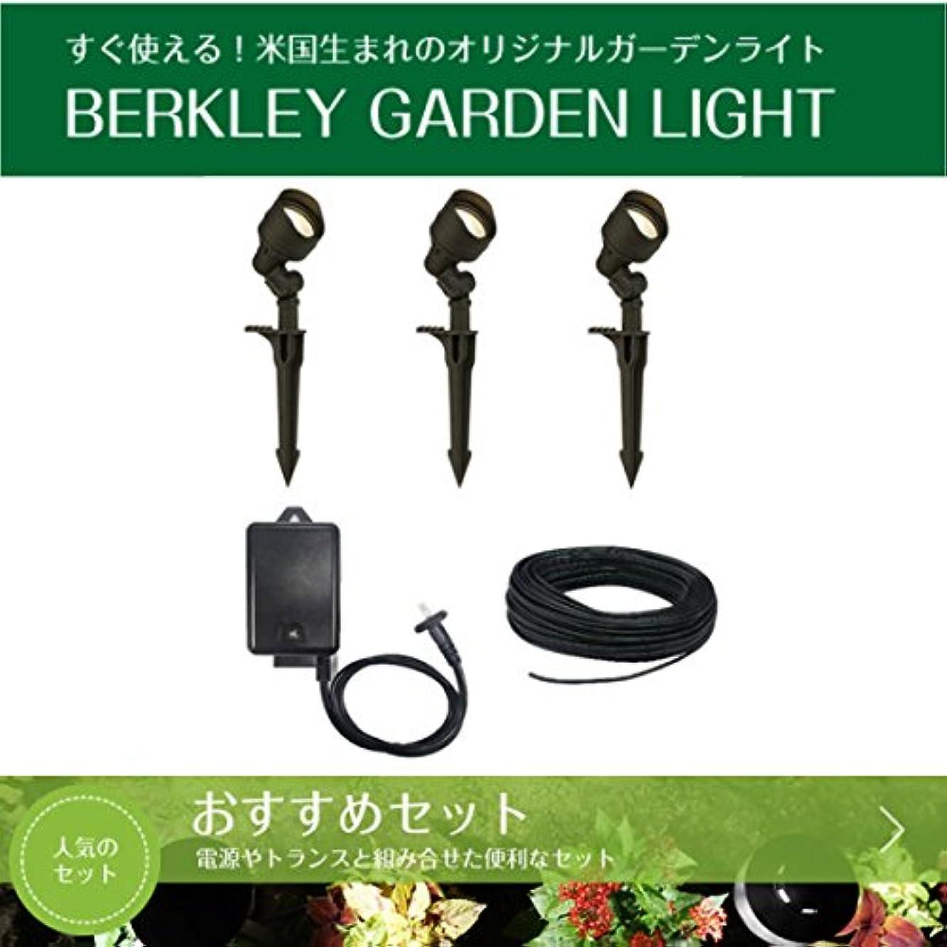 平和な石膏買収BERKLEY バークレー LEDガーデンライト A-2 セット