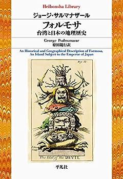 フォルモサ 台湾と日本の地理歴史: 台湾と日本の地理歴史 (913) (平凡社ライブラリー さ 24-1)