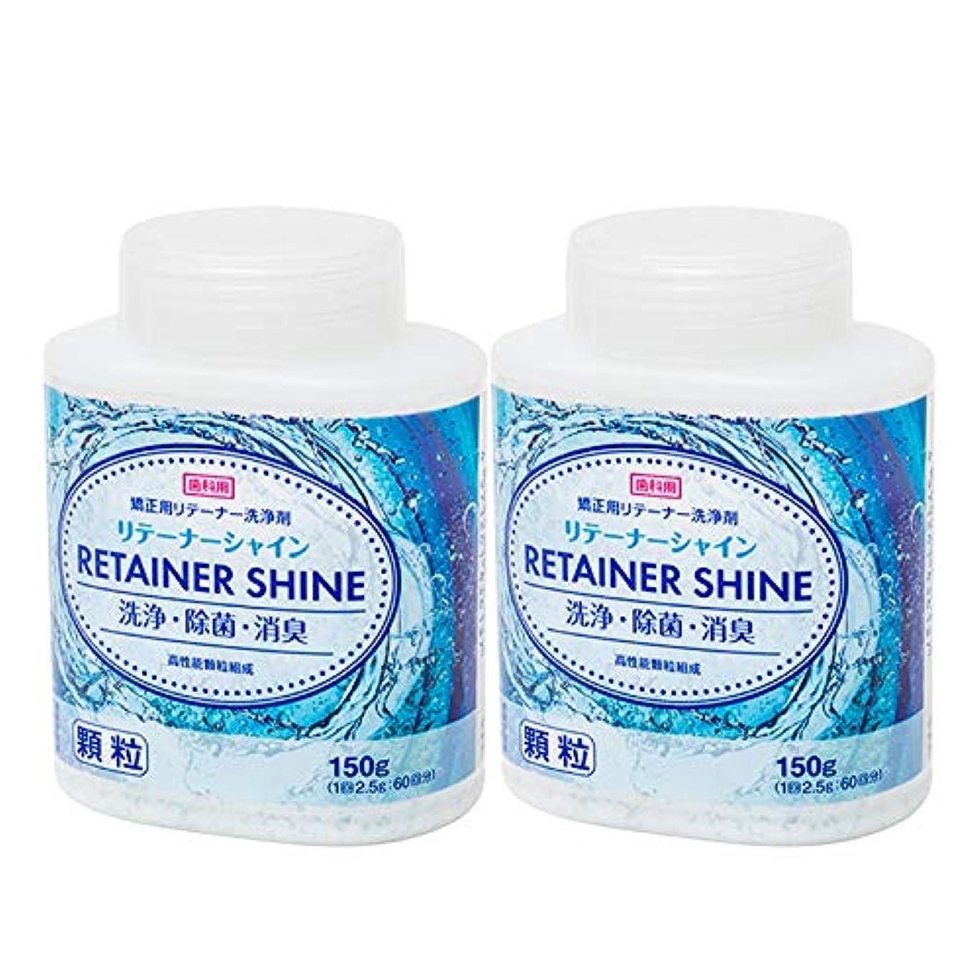 採用ノートセレナリテーナーシャイン 顆粒150g×2個 歯科専売品 矯正用リテーナー洗浄剤