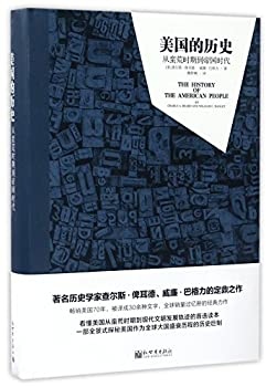 Hardcover A History of the American People (Chinese Edition) [Chinese] Book