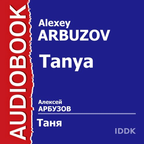 Tanya [Russian Edition] audiobook cover art
