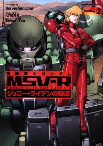 機動戦士ガンダムMSV‐R ジョニー・ライデンの帰還 (2) (カドカワコミックス・エース)