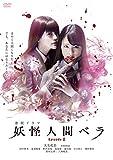 妖怪人間ベラ Episide 0[DVD]