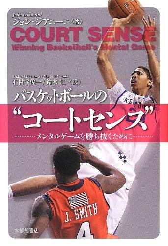 """バスケットボールの""""コートセンス""""—メンタルゲームを勝ち抜くために"""